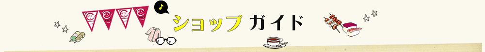 阪急石橋駅と直結!古き良き昭和の香り漂ういしばし商店街