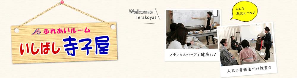 阪急石橋駅と直結!古き良き昭和に香り漂ういしばし商店街へ